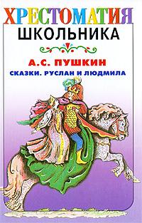 Книга Сказки. Руслан и Людмила