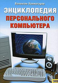 Энциклопедия персонального компьютера. Валентин Холмогоров