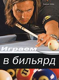 Играем в бильярд ( 978-5-7793-1583-8 )