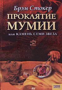 Книга Проклятие мумии, или Камень Семи Звезд