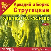 Улитка на склоне (аудиокнига MP3 на 2 CD)
