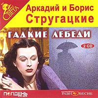 ������ ������ (���������� MP3 �� 2 CD)