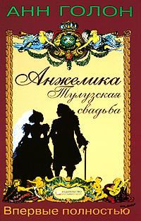 Книга Анжелика. Тулузская свадьба