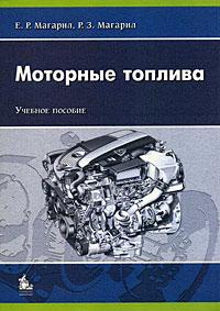 Моторные топлива ( 978-5-98227-428-1 )