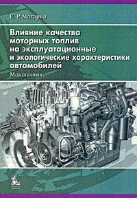 Влияние качества моторных топлив на эксплуатационные и экологические характеристики автомобилей ( 978-5-98227-370-3 )