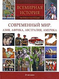 Современный мир. Азия, Африка, Австралия, Америка ( 978-5-486-02712-3 )