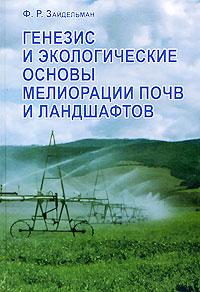 Генезис и экологические основы мелиорации почв и ландшафтов