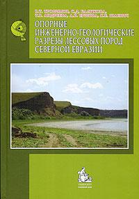 Опорные инженерно-геологические разрезы лессовых пород Северной Евразии