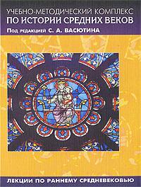 Учебно-методический комплекс по истории Средних веков. В 5 книгах. Книга 2. Лекции по раннему Средневековью