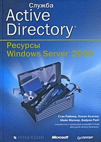 Служба Active Directory. Ресурсы Windows Server 2008