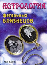 Астрология фатальных близнецов. Элизабета Левин