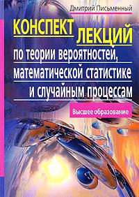 Конспект лекций по теории вероятностей, математической статистике и случайным процессам ( 978-5-8112-6085-0 )
