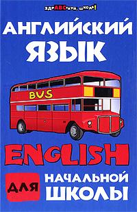 Английский язык для начальной школы12296407Игры оживляют уроки иностранного языка и всегда вызывают большой интерес у учащихся. Они не только способствуют овладению языком в занимательной форме, но воспитывают внимание, память, сообразительность, быстроту реакции, коллективизм и эстетические чувства, доставляя при этом ученикам большое удовольствие. Игры, подобранные в этом сборнике, по тематике и языковому материалу соответствуют требованиям действующей программы по английскому языку и сгруппированы по определенному принципу. В них повторяется и закрепляется языковой материал и развиваются речевые умения и навыки всех видов речевой деятельности.