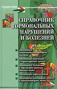 Справочник гормональных нарушений и болезней ( 978-5-222-13856-4 )