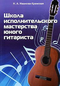 Школа исполнительского мастерства юного гитариста