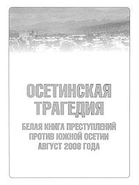 Осетинская трагедия. Белая книга преступлений против Южной Осетии. Август 2008 года ( 978-5-9739-0177-6 )