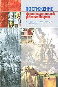 Постижение французской революции. Историко-политологическое исследование ( 978-5-88373-150-0 )