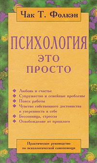 Психология - это просто. Практическое руководство по психологической самопомощи