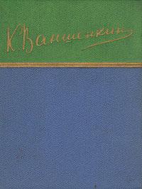 Константин Ваншенкин. Стихотворения