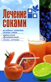 Лечение соками ( 978-985-513-336-1 )