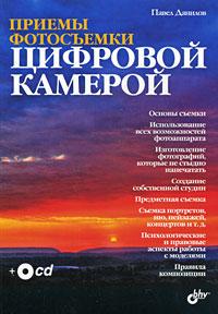 Приемы фотосъемки цифровой камерой (+ CD-ROM). Павел Данилов