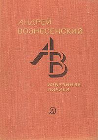 Андрей Вознесенский. Избранная лирика