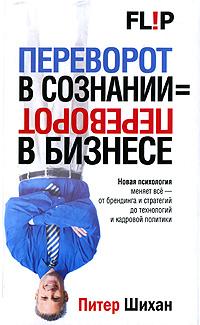 Переворот в сознании = переворот в бизнесе ( 978-985-15-0650-3, 978-1-74166-720-2 )