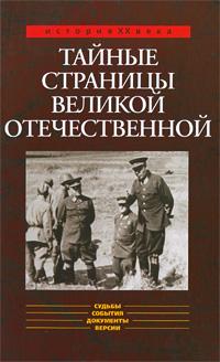 Тайные страницы Великой Отечественной ( 978-5-9950-0050-1 )