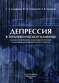 Депрессия в терапевтической клинике (патопсихологические, психотерапевтические и психофармакотерапевтические аспекты)