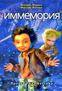 Книга Иммемория. В 3 книгах. Книга 2. Иммемория