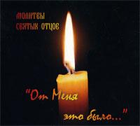 Молитвы святых отцов. `От меня это было…` (аудиокнига CD).