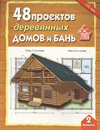 48 проектов деревянных домов и бань. Выпуск 2