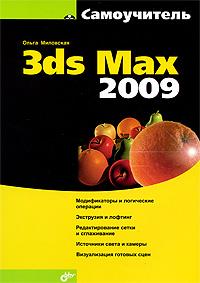 Как выглядит Самоучитель 3ds Max 2009