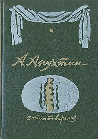 А. Н. Апухтин. Стихотворения