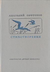 Анатолий Софронов. Стихотворения