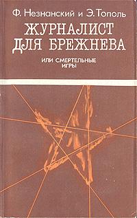 Журналист для Брежнева, или Cмертельные игры