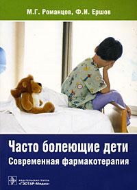 Часто болеющие дети. Современная фармакотерапия ( 978-5-9704-0895-7 )