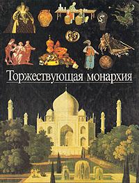 Торжествующая монархия12296407Серия Открытие мира юношеством является изданием, рассчитанным на зрительное восприятие, которое пробуждает воображение читателя, предоставляя ему при этом необходимую информацию. Охватывая период с древности и до наших дней, энциклопедия видит свою задачу в том, чтобы помочь взыскательному и любознательному читателю 10 - 15 лет открыть для себя те цивилизации, которые на протяжении тысячелетий формировали нашу историю. Настоящее богато иллюстрированное издание посвящено эпохи абсолютной монархии. В книге рассказывается о правлении блистательного Людовика XV, о империях Китая и Индии, о царской России. Читатель познакомится с самыми знаменитыми монархами, узнает о культуре, быте и нравах, царящих в те времена.