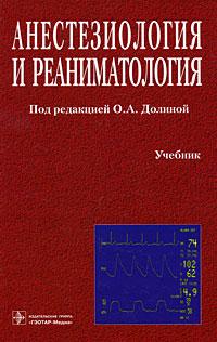 Книга Анестезиология и реаниматология