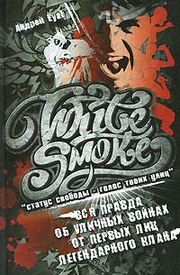 "White Smoke. ""Статус свободы - голос твоих улиц"""