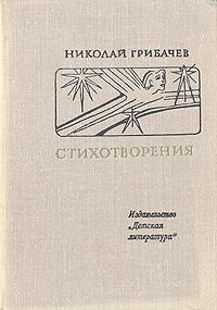 Николай Грибачев. Стихотворения