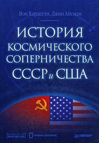 История космического соперничества СССР и США