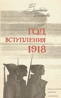 Год вступления 1918