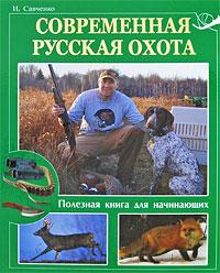Современная русская охота. Полезная книга для начинающих. И. Савченко