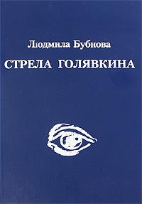 Стрела Голявкина