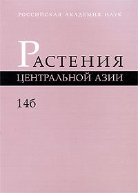 Растения Центральной Азии. Выпуск 14б ( 978-5-87317-506-2 )