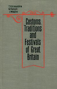 Customs, Traditions and Festivals of Great Britain /В Великобритании принято так. Об английских обычаях