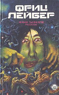 Фриц Лейбер. Избранное в трех томах. Том 3