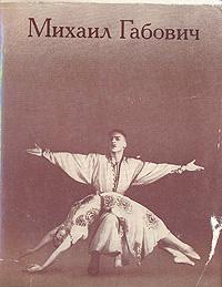 Михаил Габович: Статьи. Воспоминания о М. М. Габовиче