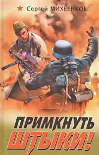 Примкнуть штыки!. Сергей Михеенков